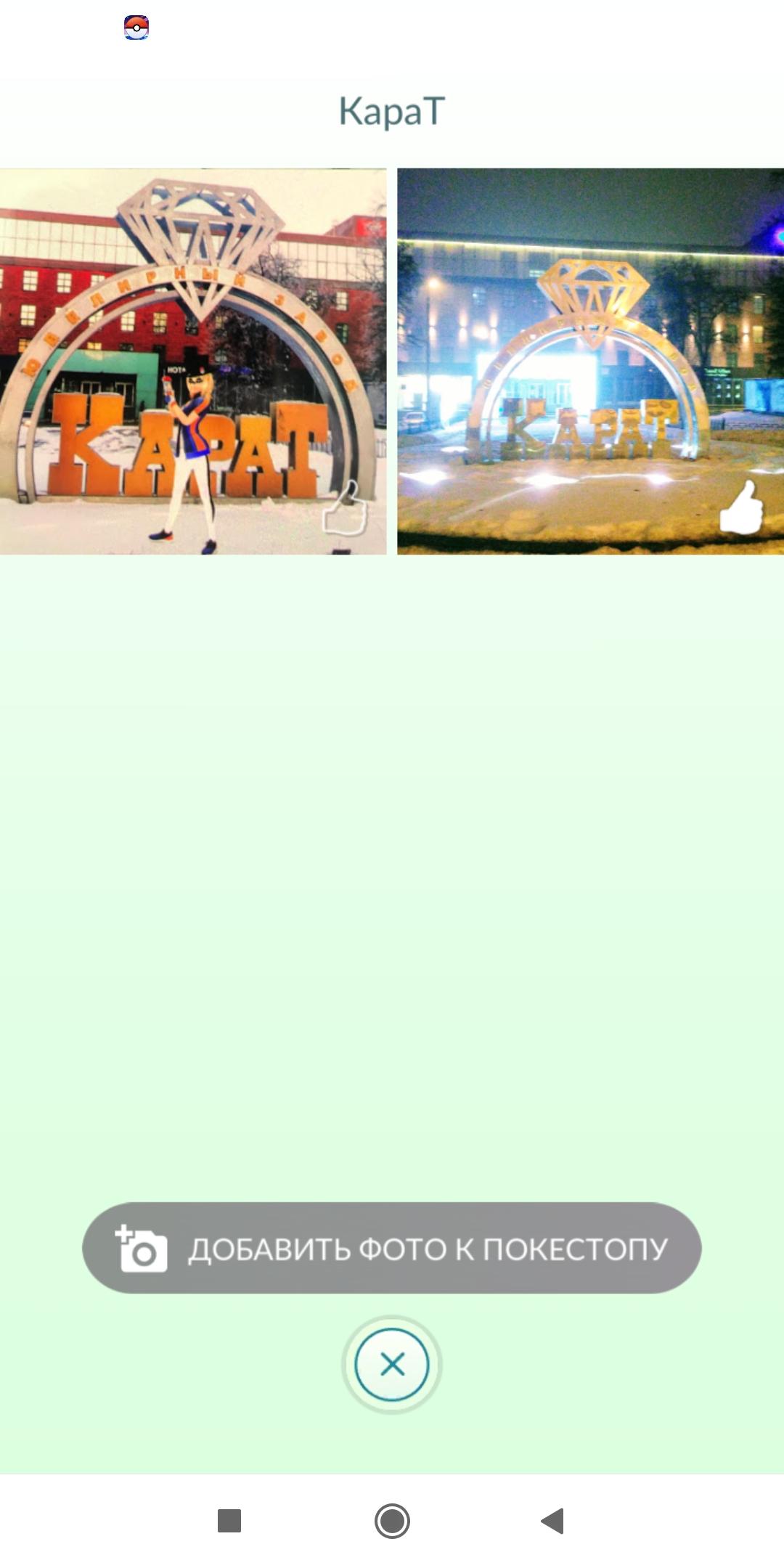 Screenshot_2021-06-02-08-20-10-995_com.nianticlabs.pokemongo.jpg