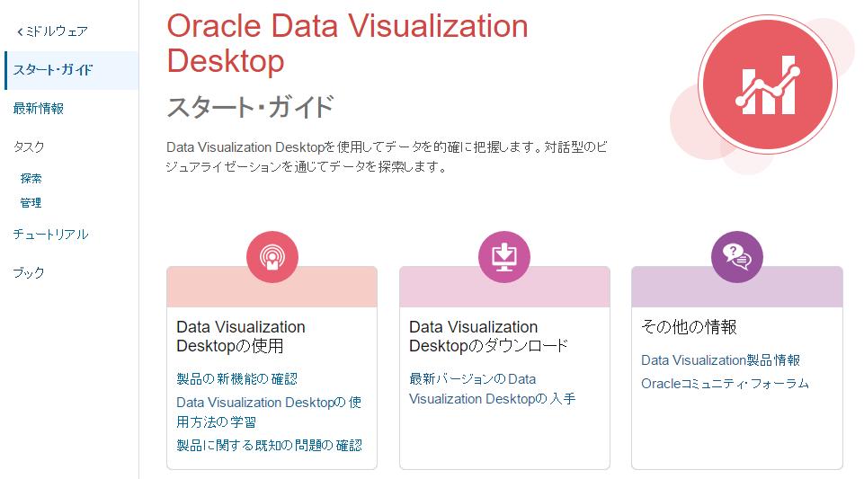 Data Visualizationデスクトップ.png