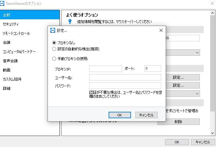 TeamViewer-プロキシ.jpg