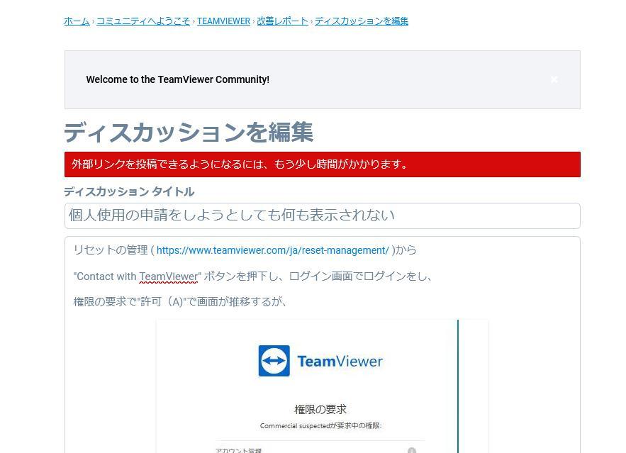 Teamviewer-URL_error.jpg
