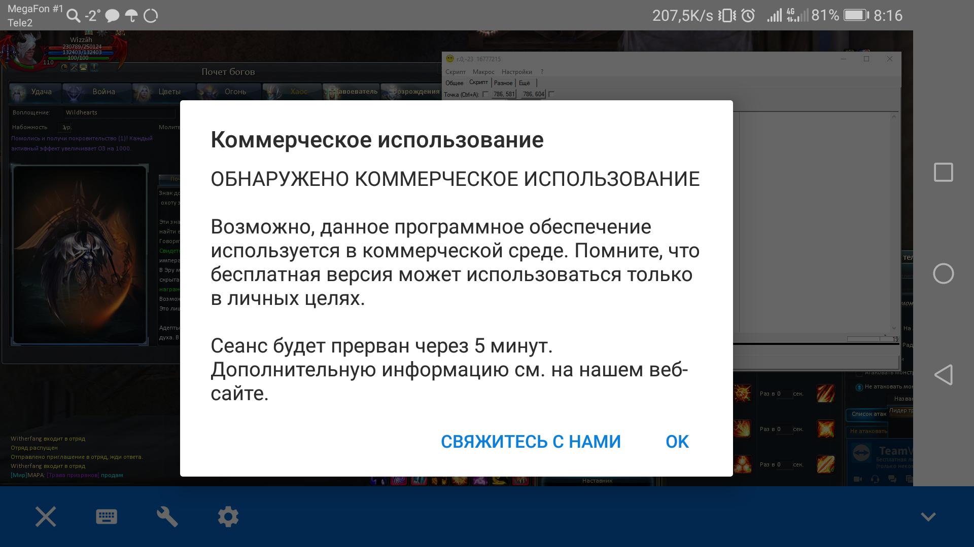 Screenshot_20210322-081629.png