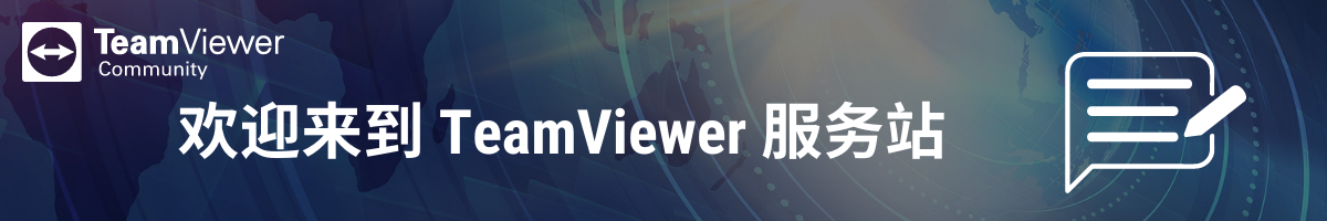 欢迎来到 TeamViewer 服务站