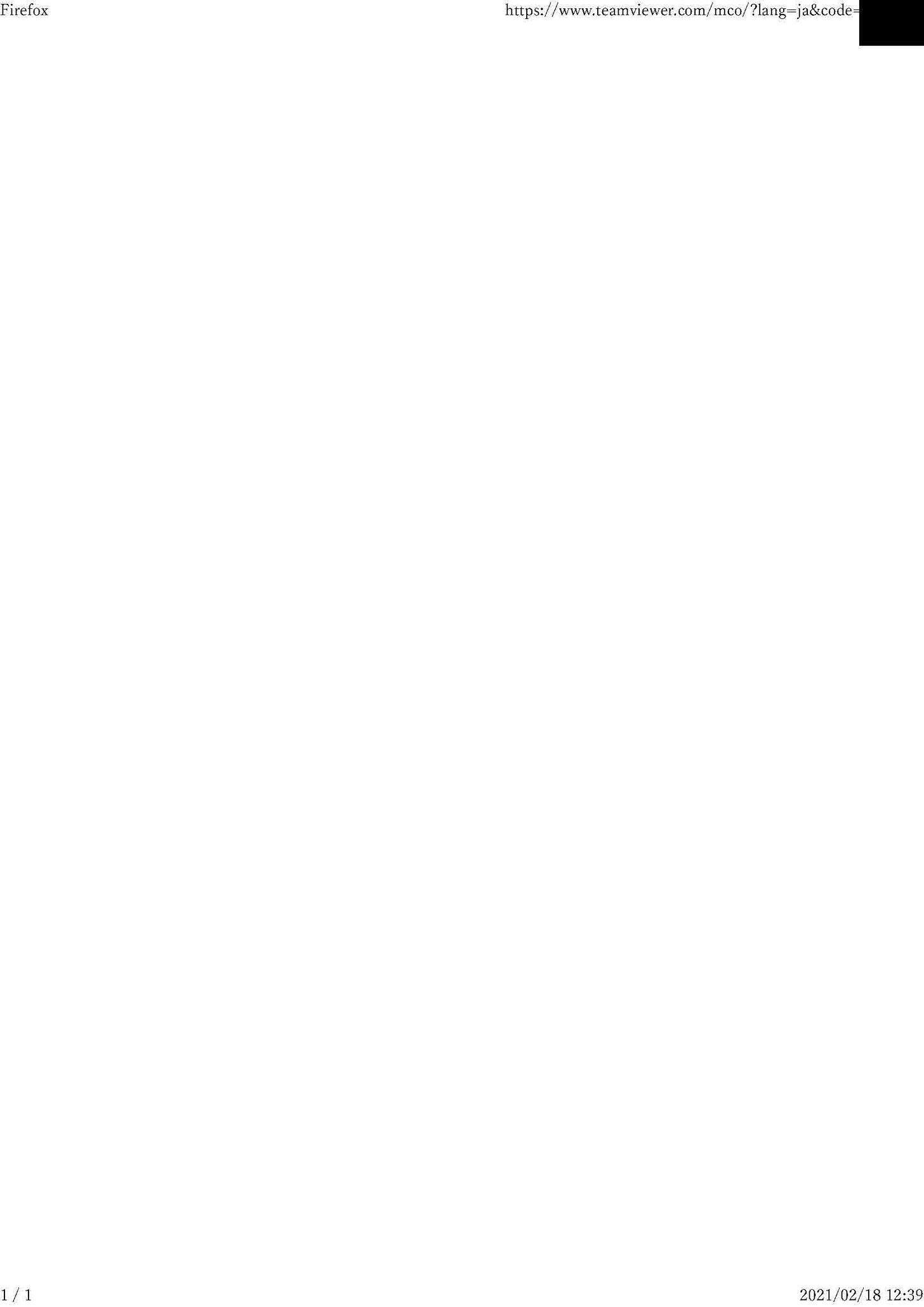 TeamViewer-リセット申請.jpg