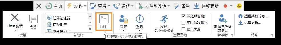 toolbar - script.png