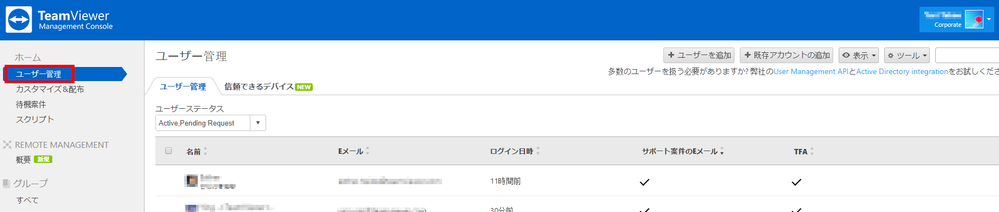 2019-12-12 11_38_33-TeamViewer Management Console.png