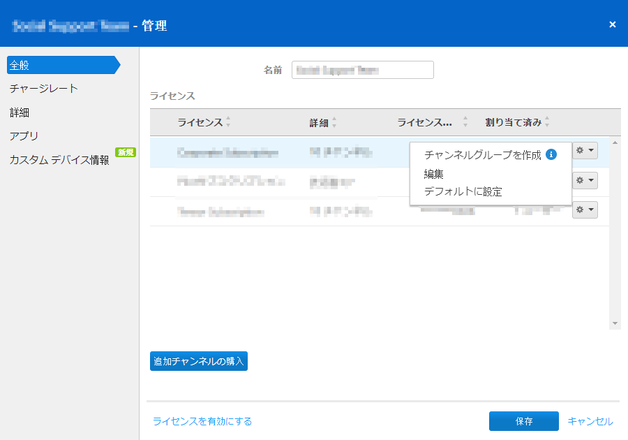 2019-12-12 13_50_30-TeamViewer Management Console.png