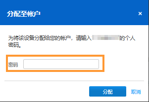 MCO - device setting - policy - password.png
