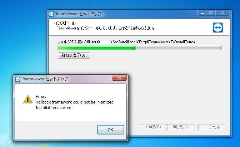 TeamViewerインストールエラー.jpg