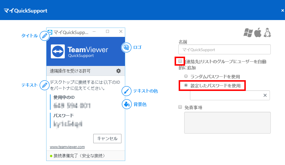 2020-03-23 16_02_53-TeamViewer Management Console.png