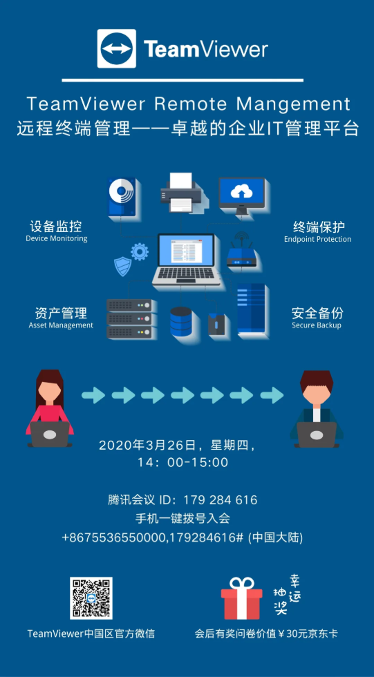 线上研讨会 26-Mar-20.png