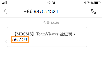 CN SMS 13.png