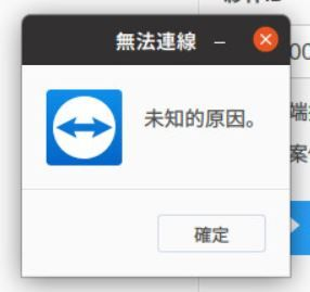 Linux - Old version message.jpg