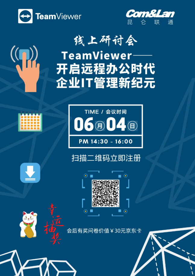 2020-06-01 15_09_02-在线研讨会 _ TeamViewer——开启远程办公时代企业IT管理新纪元.png