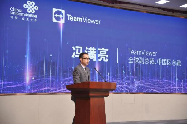 2020-06-25 10_05_47-新闻稿 _ TeamViewer与中国联通签署战略合作协议.png