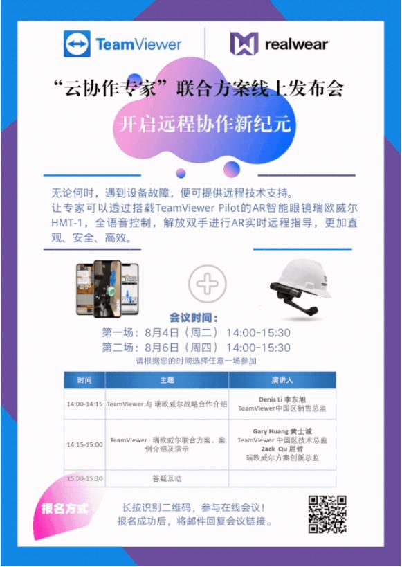2020-07-31 11_47_58-【云协作专家】TeamViewer _ Realwear 联合方案线上发布会.png