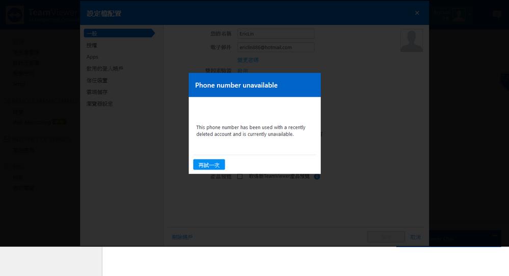 Screenshot_2020-09-12 TeamViewer Management Console.png