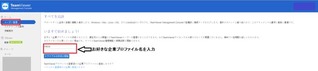 企業プロファイル.png