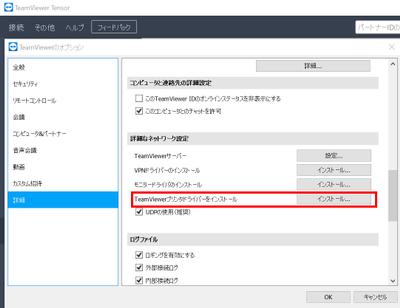 TeamViewerのオプション.png