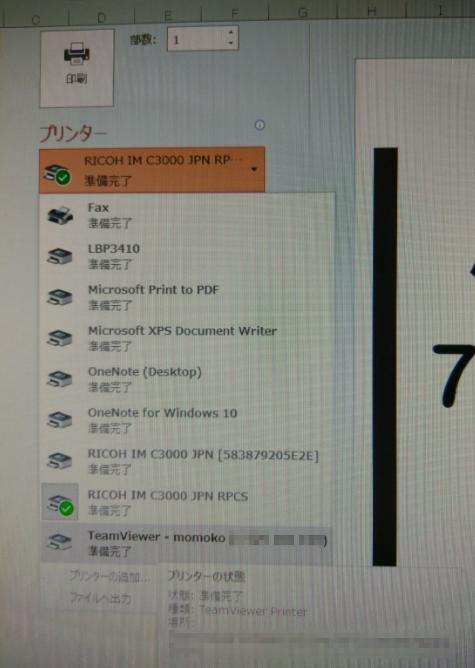 リモート印刷TeamViewer Community - 104829.png