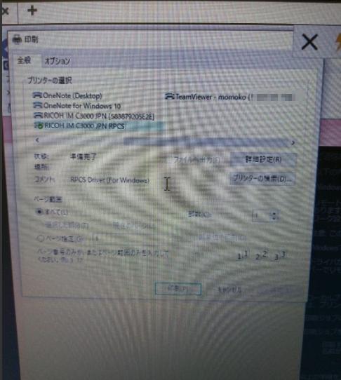 リモート印刷 - TeamViewer Community - 104829.png