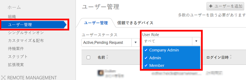 Bulk User Change in Management Console.png