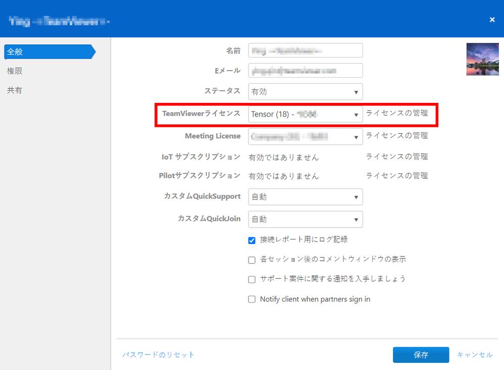 Tensor TeamViewer Management Console.png