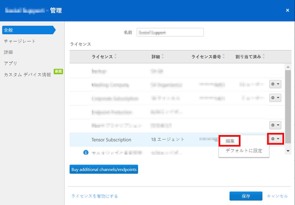 Tensor edit TeamViewer Management Console.png