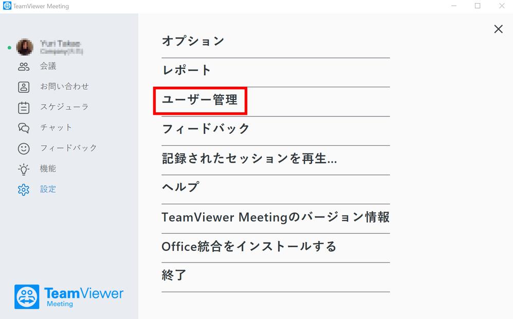 TeamViewer Meeting.png