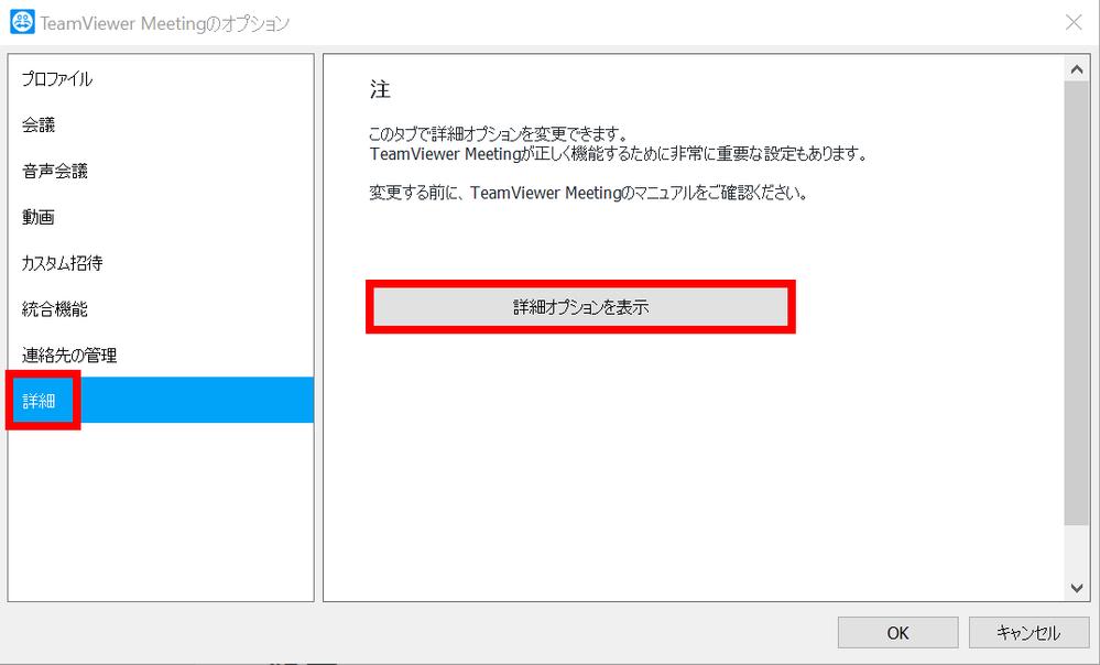 TeamViewer Meetingのオプション.png