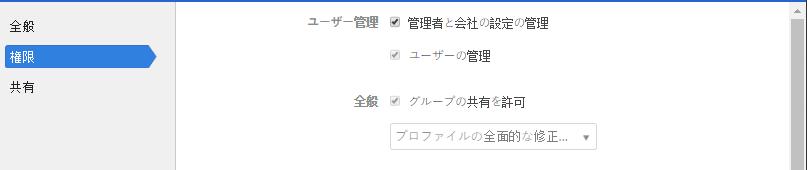 ユーザー権限.PNG