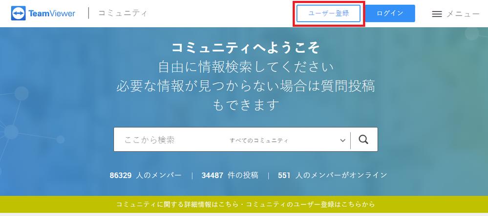 ユーザー登録コミュニティ.png