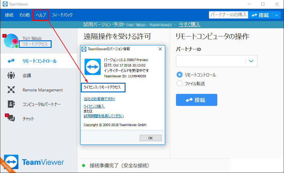 2018-10-18 16_14_01-紐づけabout teamviewer.PNG ‎- Photos.png