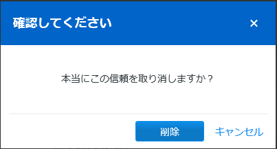 信頼できるデバイス.PNG