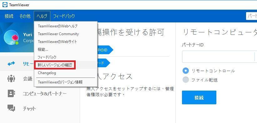 バージョンアップ 1 (1).jpg