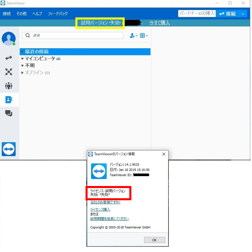 post activation TeamViewer Community - 52799.png