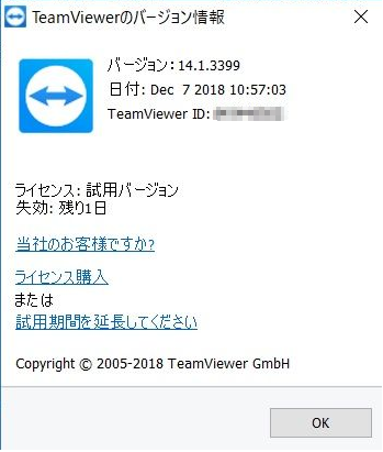 Post reply- RA about teamviewer.png