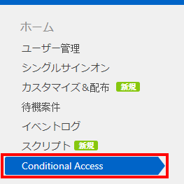 Get started - Conditional Access 1.png