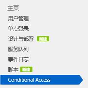Conditional access 1.png