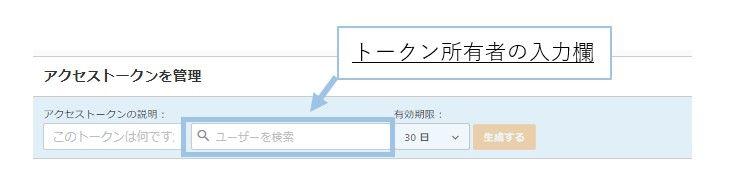 AccessToken_Owner.jpg